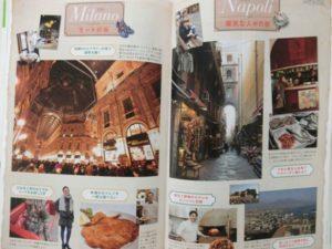 イタリアで雑誌、新聞社、ガイドブックの取材