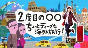 NHK 2度目のシチリア放送